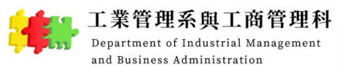 聖約翰科技大學-工業管理系與工商管理科