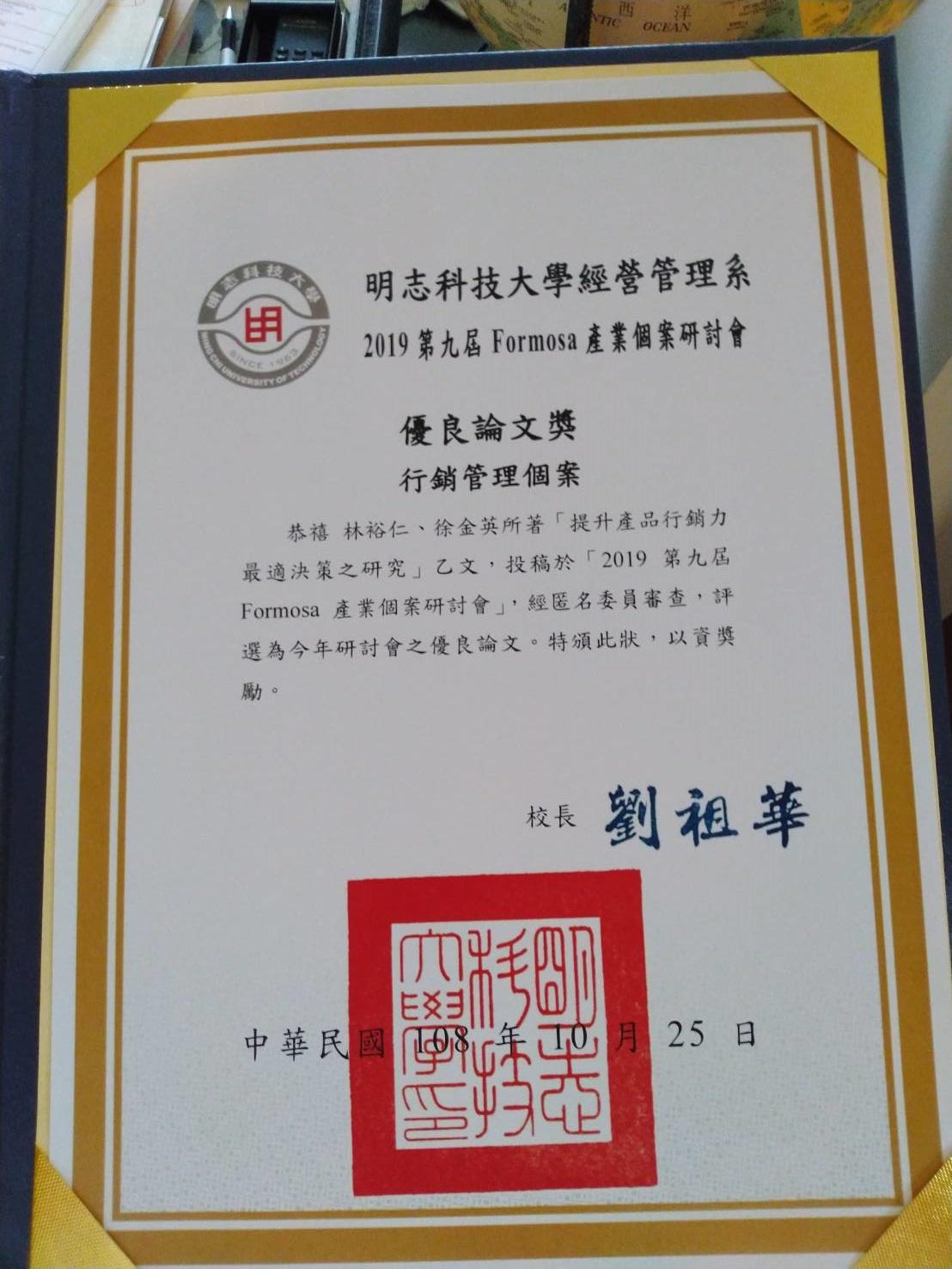 2019 第九屆 Formosa 產業個案研討會-1