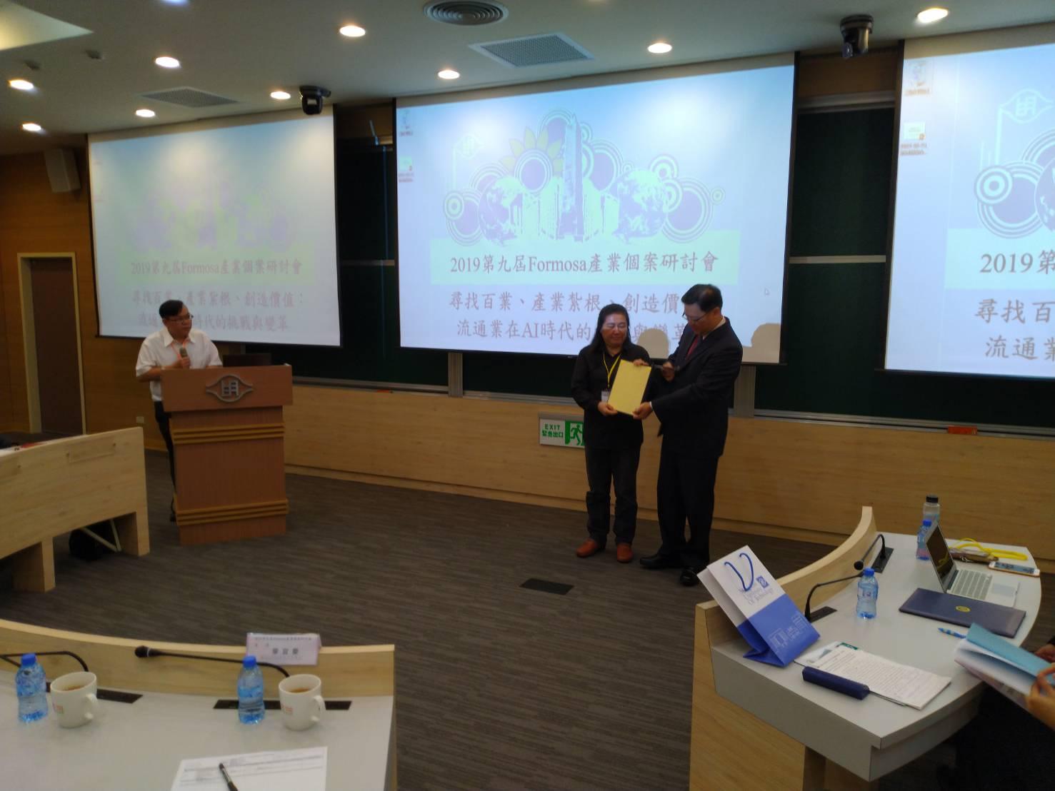 2019 第九屆 Formosa 產業個案研討會-2