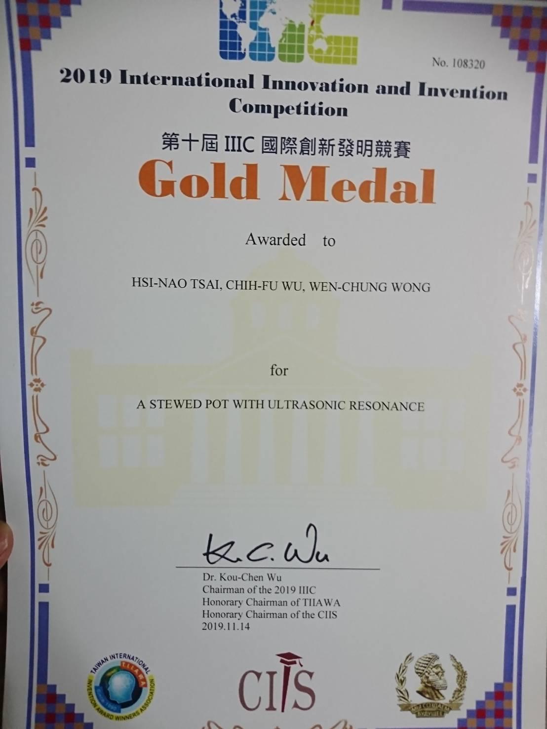「第十屆IIIC國際創新發明競賽」銀牌獎-8