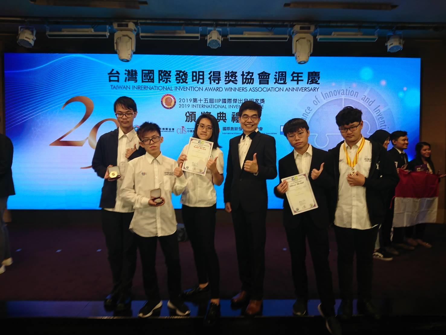 「第十屆IIIC國際創新發明競賽」銀牌獎-1