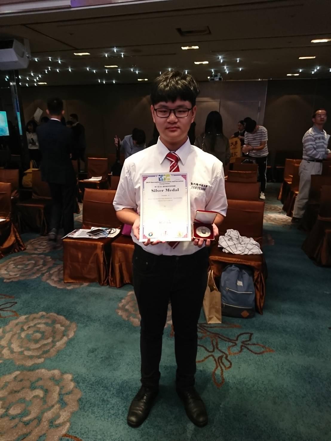 「第十屆IIIC國際創新發明競賽」銀牌獎-4