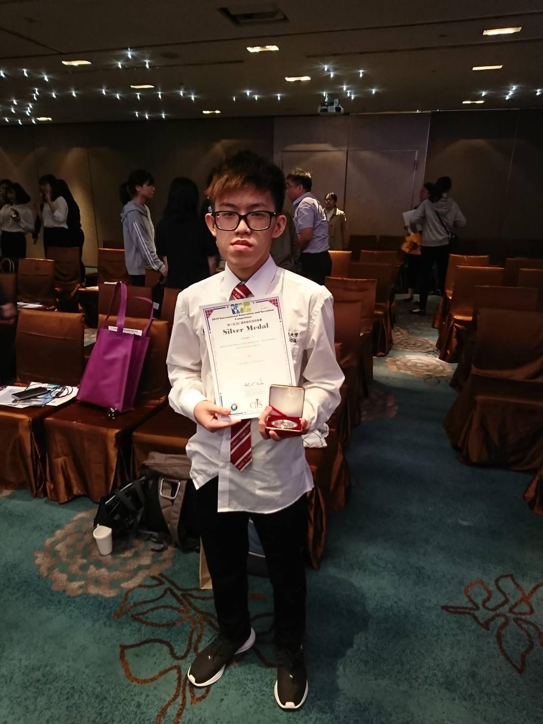 「第十屆IIIC國際創新發明競賽」銀牌獎-6