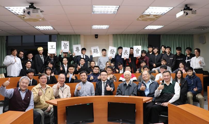 108學年度工管專題發表會