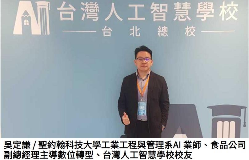 本系89級系友吳定謙學長接受若水國際新創電子報-AI智慧零售專訪