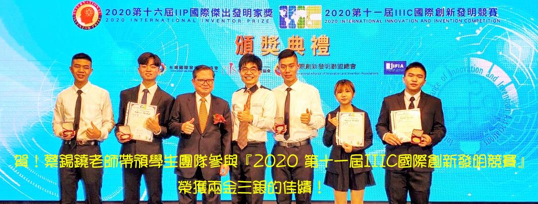 賀!蔡錫鐃老師帶領學生團隊參與『2020 第十一屆IIIC國際創新發明暨設計競賽』榮獲兩金三銀的佳績!