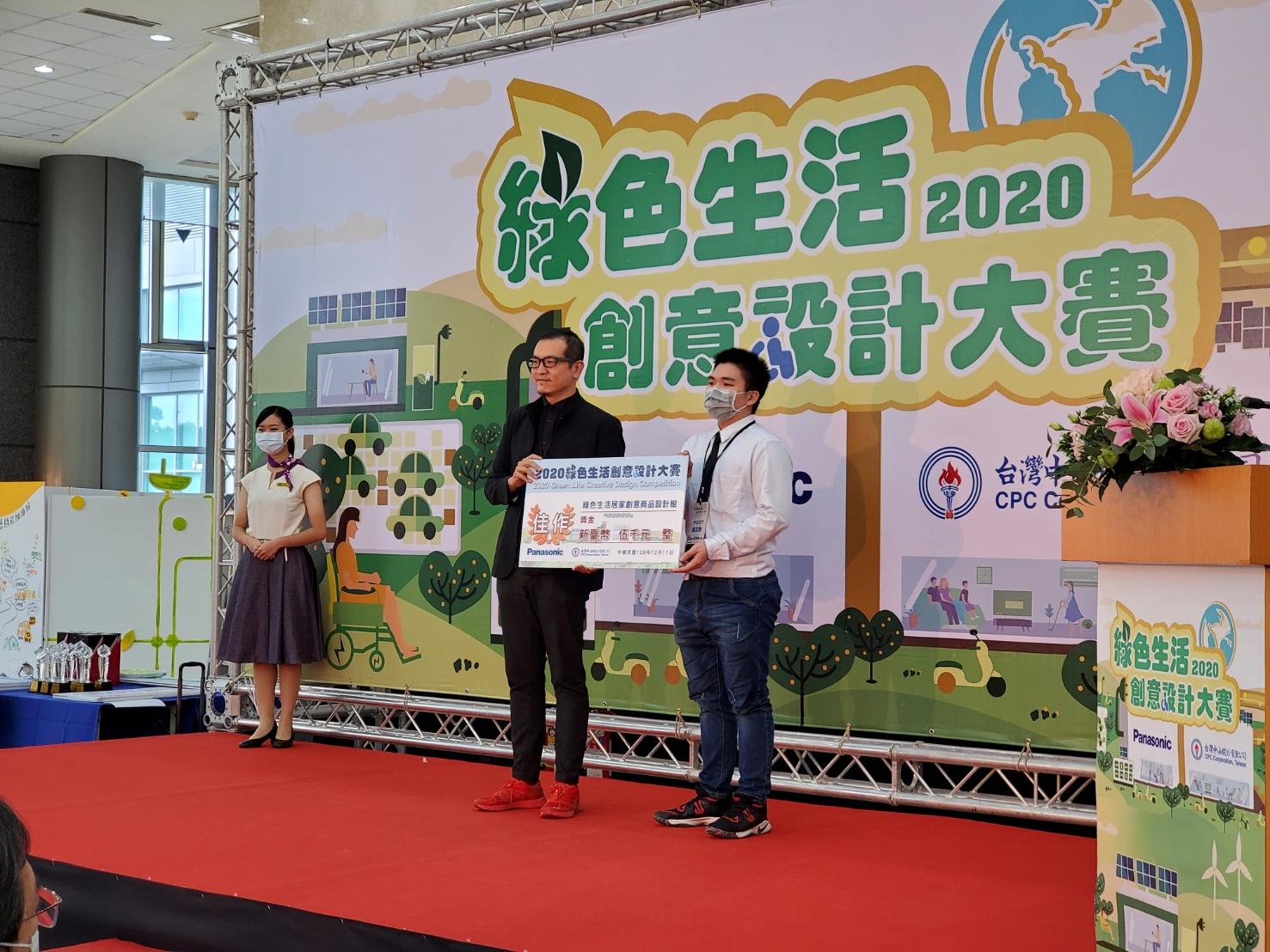 蔡錫鐃老師帶領團隊參加「2020綠色生活創意設計大賽」,榮獲「綠色生活居家創意商品設計組」佳作