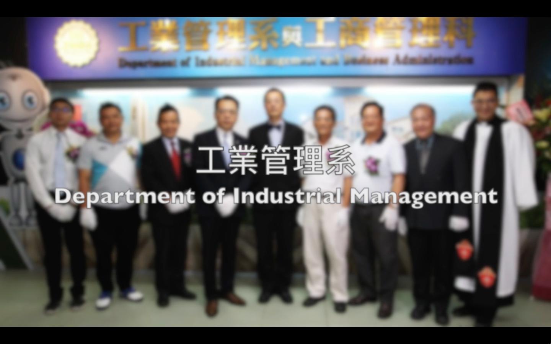 聖約翰科技大學 工業管理系 馬來西亞招生影片