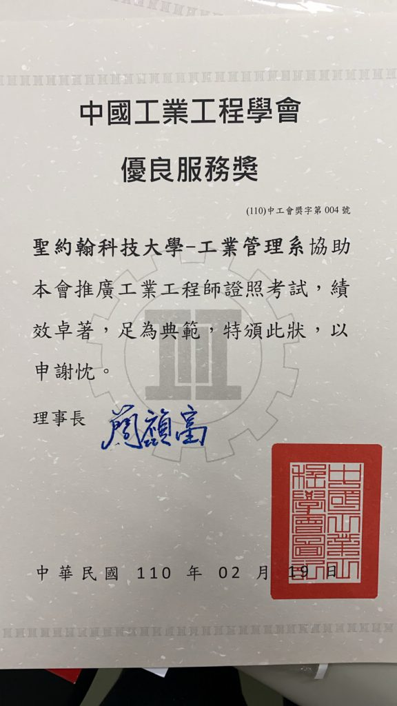 工業工程學會-優良服務獎